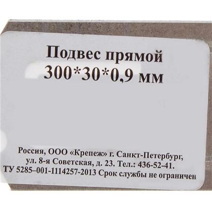 Подвеска прямая 300x30x0.9 мм