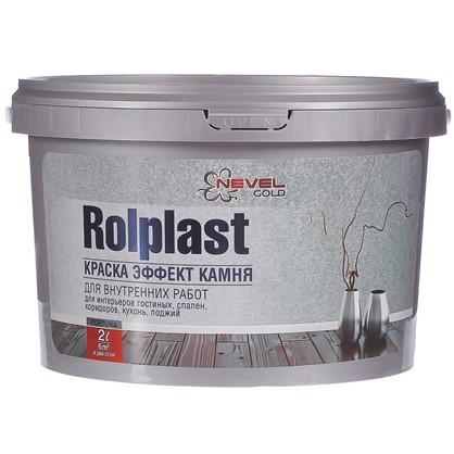 Купить Покрытие декоративное Rolplast Fortuna 2 кг дешевле