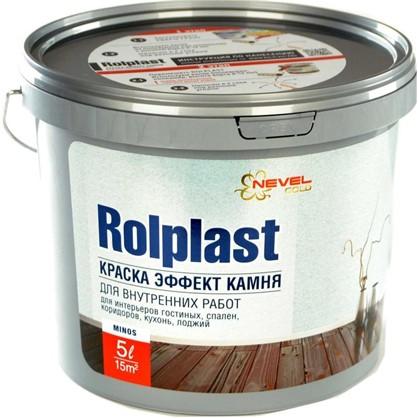 Покрытие декоративное Rolplast Minos 5 кг