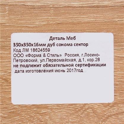 Полка мебельная закругленная секторальная 350x350x16 мм ЛДСП цвет дуб сонома