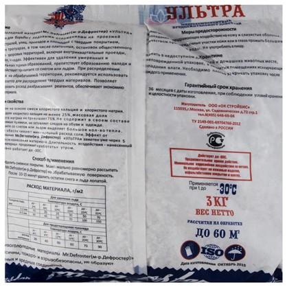 Купить Противогололедный реагент Ультра 3 кг дешевле