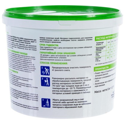 Противогололёдное средство Фертика Ice Care Green 5 кг