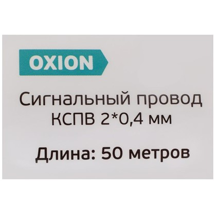 Провод КСПВ 2Х0.4 50 м