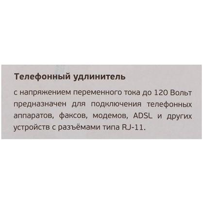 Провод телефонный 6P4C 10 м