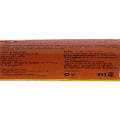 Купить Рабберфлекс ПРО ПУ-25 600 мл цвет серый дешевле