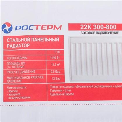 Стальной радиатор РОСТерм 22 300x800 мм
