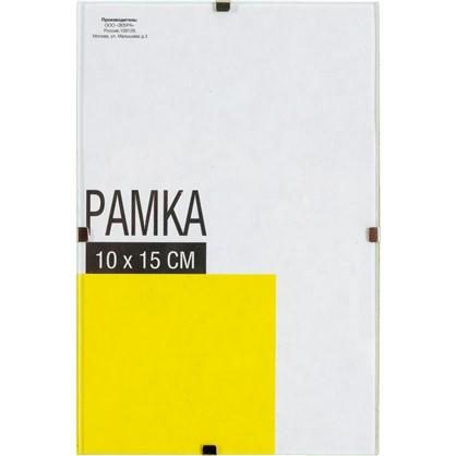 Рамка-клип 10х15 см стекло