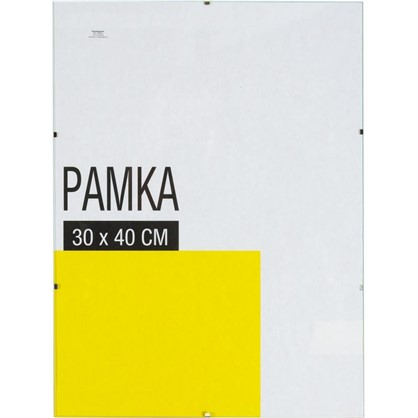 Купить Рамка-клип 30х40 см стекло дешевле