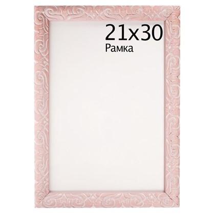 Рамка Paola 21х30 см цвет розовый