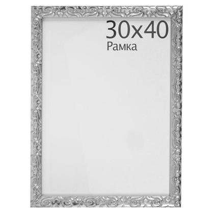 Рамка Paola 30x40 см цвет серебро