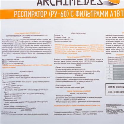 Купить Реcпиратор противоаэрозольный Archimedes РУ-60М дешевле