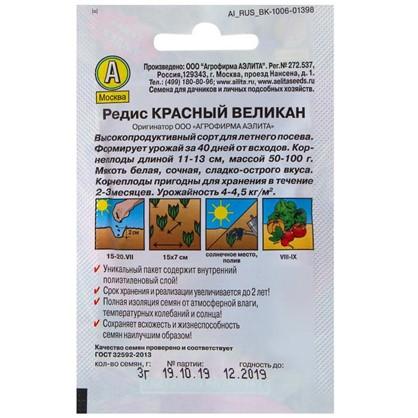 Редис Красный великан