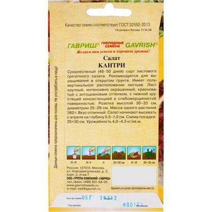 Купить Салат Кантри листовой H14 0.5 г дешевле