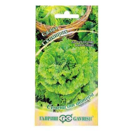 Салат листовой Скоморох серия Семена от автора
