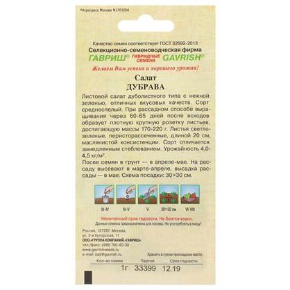 Купить Салат листовой/маслянистый Дубрава 1 г дешевле