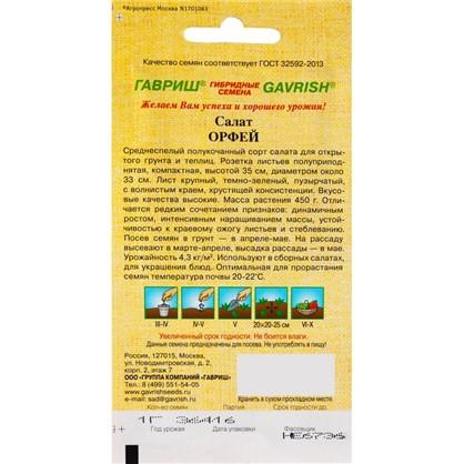 Салат Орфей зеленый хрустящий 1.0 г