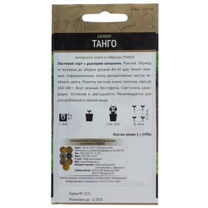 Салат Танго