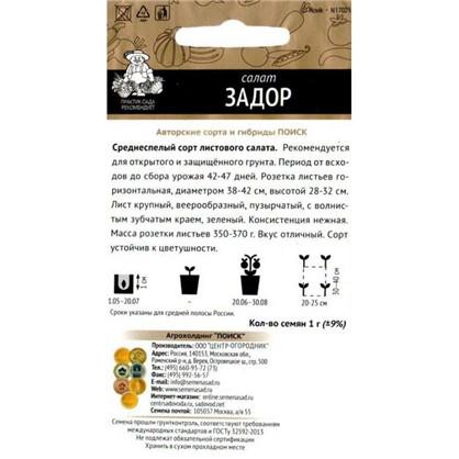 Купить Салат Задор (А) 1 г дешевле