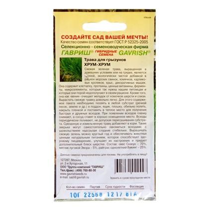 Семена травы для грызунов Хрум-хрум 10 грамм