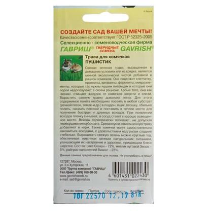 Семена травы для хомячков Пушистик 10 грамм