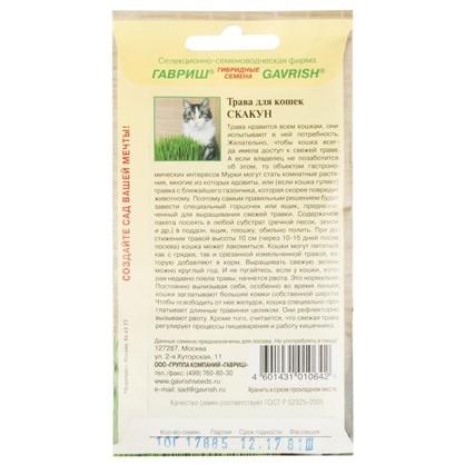 Семена травы для кошек Скакун 10 грамм