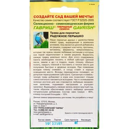 Семена травы для пернатых Радужное перышко 10 грамм