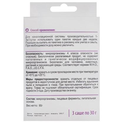 Септик Биоэлементс 0.09 кг