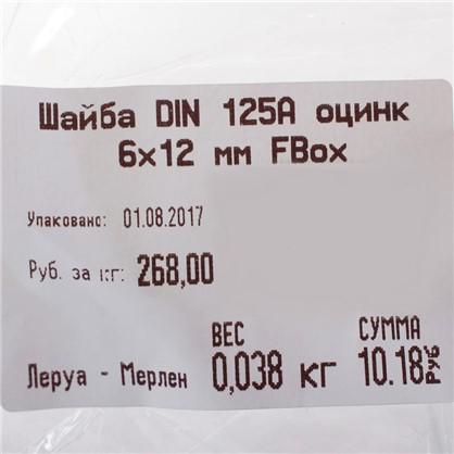 Шайба DIN 125A 6 мм на вес