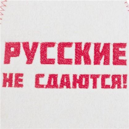 Шапка для бани Русские не сдаются войлок цвет белый