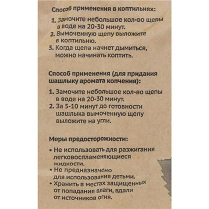 Купить Щепа для копчения ольха 150 г дешевле
