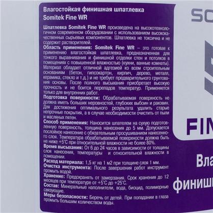 Купить Шпаклевка финишная влагостойкая Somitek Fine WR 5 кг дешевле