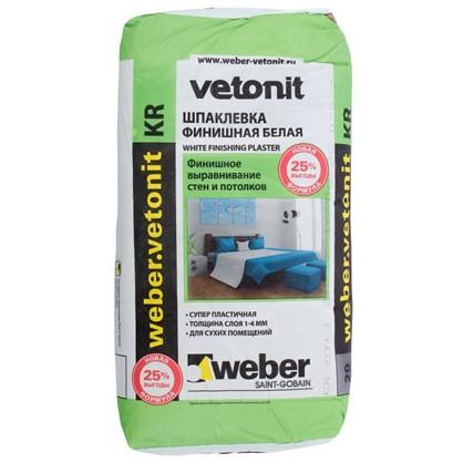 Шпаклевка полимерная финишная Weber Vetonit KR 20 кг