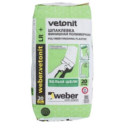 Купить Шпаклевка полимерная финишная Weber Vetonit LR Plus 20 кг недорого