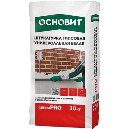 Купить Штукатурка гипсовая Основит Pro 30 кг цвет белый дешевле