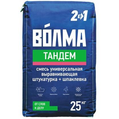 Штукатурка универсальная Волма-Тандем 25 кг