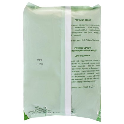 Купить Сидерат Горчица белая 1 кг дешевле