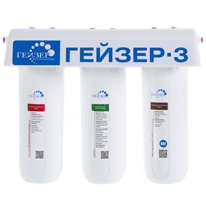 Купить Система трехступенчатая Гейзер 3-К Люкс для железистой воды дешевле