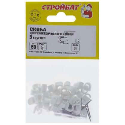 Купить Скоба для электрокабеля круглая 5х10 мм полипропилен 50 шт. дешевле