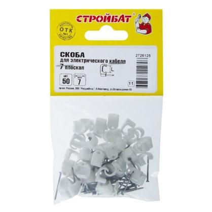 Купить Скоба для электрокабеля плоская 7х12 мм полипропилен 50 шт. дешевле