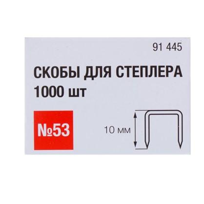 Скоба для степлера 53 тип 10 мм 1000 шт.