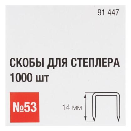 Скоба для степлера 53 тип 14 мм 1000 шт.