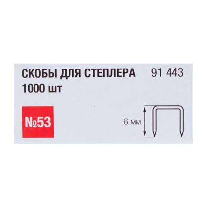 Скоба для степлера 53 тип 6 мм 1000 шт.