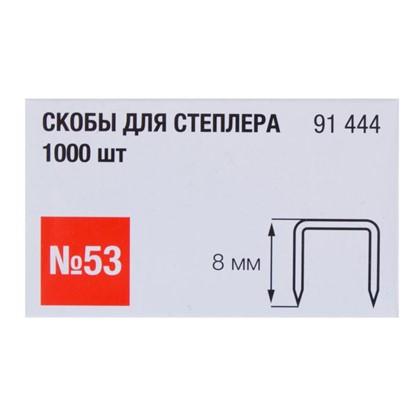 Купить Скоба для степлера 53 тип 8 мм 1000 шт. дешевле
