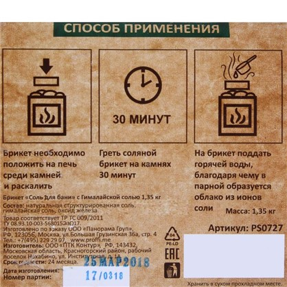 Соль для бани с Гималайской солью 1.35 кг