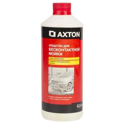 Средство для бесконтактной мойки Axton 0.5 л