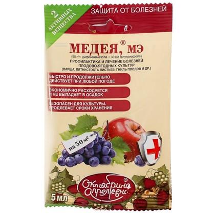 Купить Средство от болезней плодово-ягодных культур Медея 5 мл дешевле
