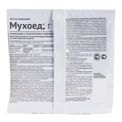 Купить Средство от почвенных мушек Мухоед 10 г дешевле