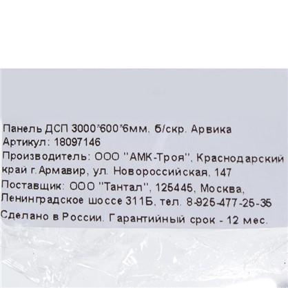 Купить Стеновая панель 4075 60х0.6x300 см ДСП цвет арвика дешевле