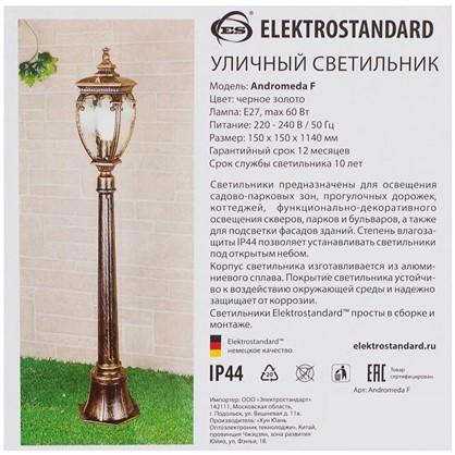 Купить Столб уличный Электростандарт Andromeda малый 1xE27х60 Вт 12 м цвет черненое золото IP44 дешевле