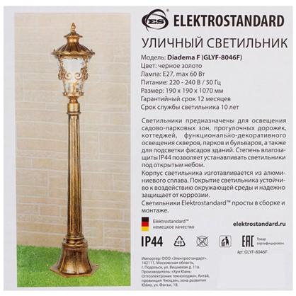 Столб уличный Электростандарт Diadema 1xE27х60 Вт 11 м цвет черненое золото IP44